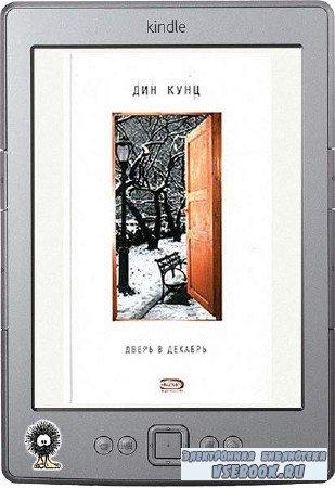 Кунц Дин - Дверь в декабрь