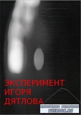 Семилетов П., Бородина Н. - Эксперимент Игоря Дятлова (3-я редакция) (2015)