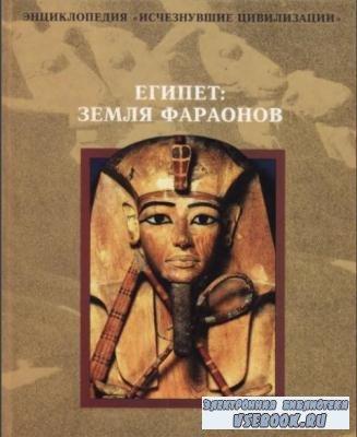 Копашева, М - Египет: земля фараонов (1997)