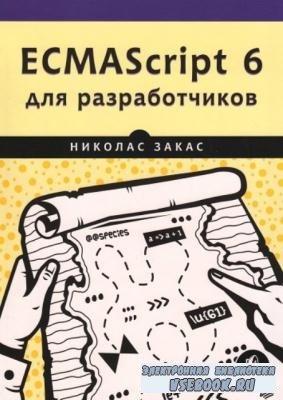 Закас Н. - ECMAScript 6 для разработчиков (2017)