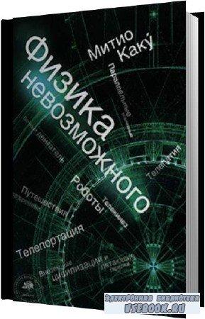Митио Каку. Физика невозможного (Аудиокнига)