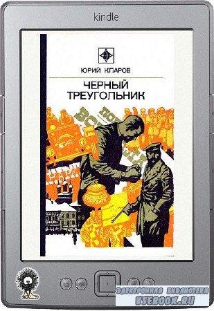 Кларов Юрий - Черный треугольник