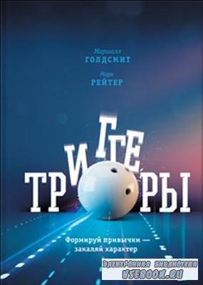 Маршалл Голдсмит, Марк Рейтер - Триггеры (2016)