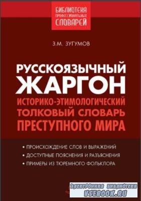 Заур Зугумов - Русскоязычный жаргон. Историко-этимологический толковый словарь преступного мира (2015)