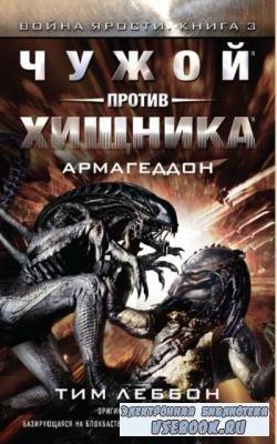 Чужой против Хищника (8 книг) (2016-2017)