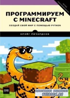 Крэйг Ричардсон - Программируем с Minecraft. Создай свой мир с помощью Python (2017)