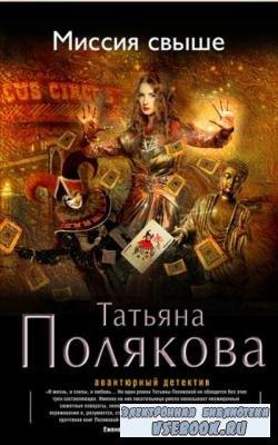 Татьяна Полякова - Собрание сочинений (97 книг) (1997-2017)