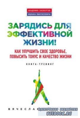 Вячеслав Смирнов - Зарядись для эффективной жизни! Как улучшить свое здоров ...