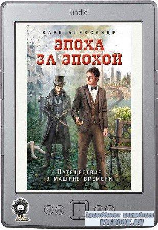 Александр Карл - Эпоха за эпохой. Путешествие в машине времени