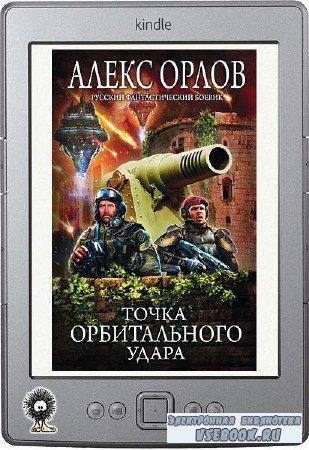 Орлов Алекс - Точка орбитального удара