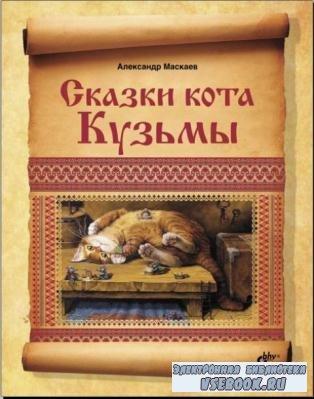 Александр Маскаев - Сказки кота Кузьмы (2013)