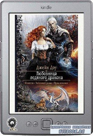 Никольская Ева - Любовница ледяного дракона
