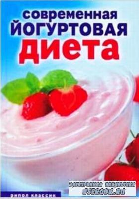 Н. Красичкова - Современная йогуртовая диета. Лёгкий способ сбросить вес с пользой для организма (2008)