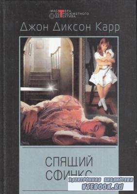 Мастера остросюжетного детектива. Черная серия (45 книг) (2001-2004)