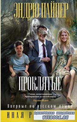 Иная реальность (30 книг) (2016-2017)
