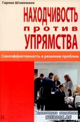 Гарлих Штавеманн - Находчивость против упрямства. Самоэффективность в решении проблем (2015)