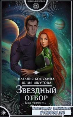 Любовь внеземная (2 книги) (2017)