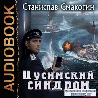 Смакотин Станислав - Цусимский синдром  (Аудиокнига)