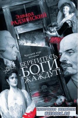 Эдвард Радзинский - Собрание сочинений (82 книги) (1985-2017)