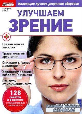 Народный лекарь. Спецвыпуск №184 Улучшаем зрение - 2017