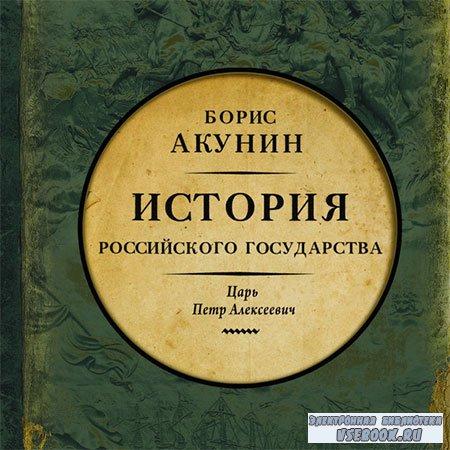 Акунин Борис - Азиатская европеизация. Царь Петр Алексеевич  (Аудиокнига)
