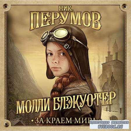 Перумов Ник  - Приключения Молли Блэкуотер. За краем мира  (Аудиокнига)