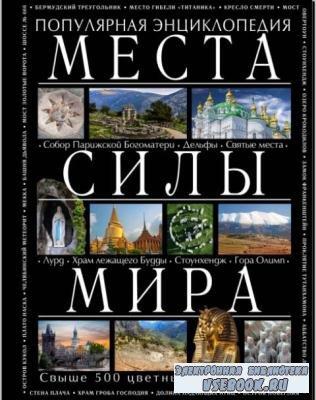 Аркадий Вяткин - Популярная энциклопедия. Места силы мира (2013)