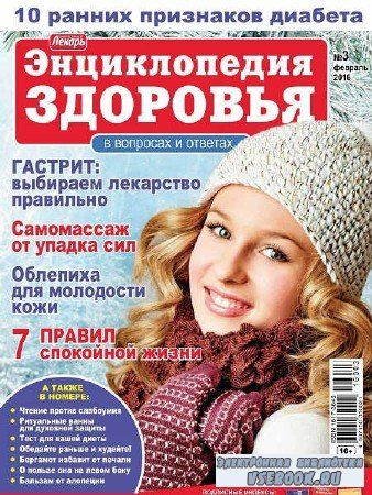 Народный лекарь. Энциклопедия здоровья №3 - 2016