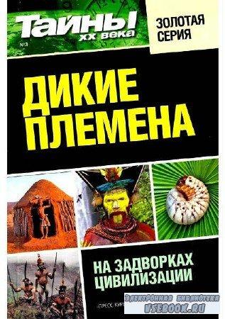 Тайны ХХ века. Золотая серия №3 - 2016