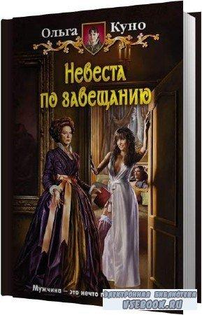 Ольга Куно. Невеста по завещанию (Аудиокнига)