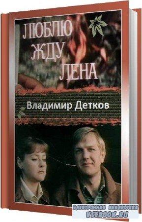 Владимир Детков. Три повести о любви (Аудиокнига)