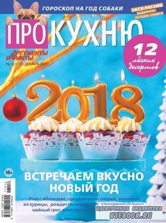 Про кухню  №12 - 2017