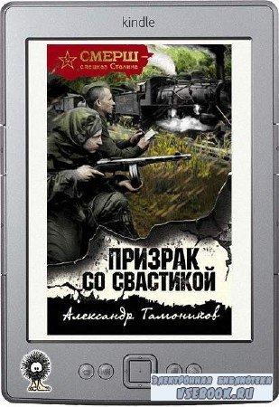 Тамоников Александр - Призрак со свастикой