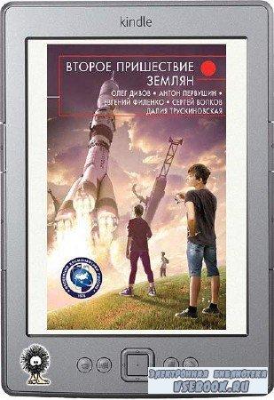 Чекмаев Сергей (составитель) - Второе пришествие землян (сборник)