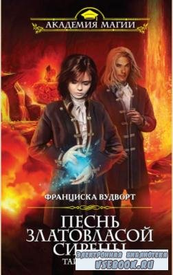 Франциска Вудворт - Собрание сочинений (14 книг) (2013-2017)