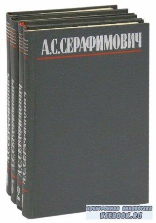 Александр Серафимович. Собрание сочинений в 4 томах