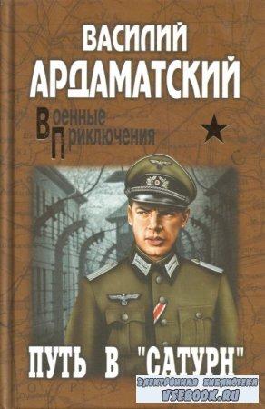 Василий Ардаматский. Путь в