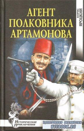 Борис Яроцкий. Агент полковника Артамонова