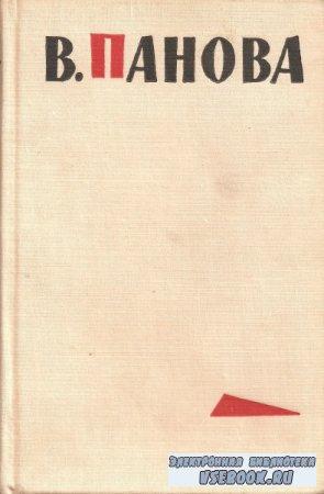 Вера Панова. Сентиментальный роман. Времена года