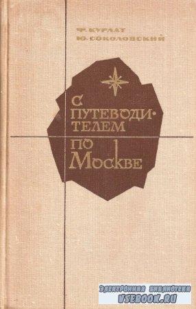 Курлат Ф., Соколовский Ю. С путеводителем по Москве