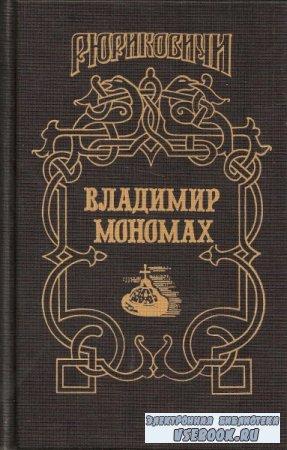 Сахаров А., Ладинский А. Владимир Мономах