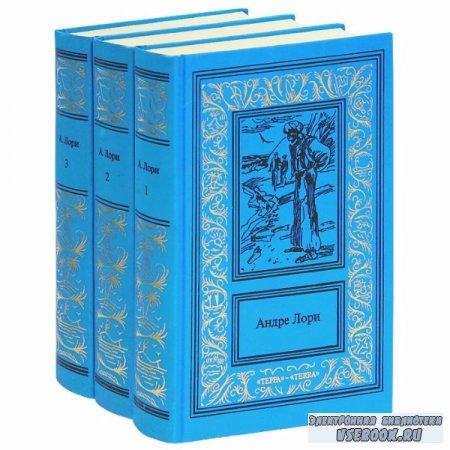 Андре Лори. Сочинения в 3 томах