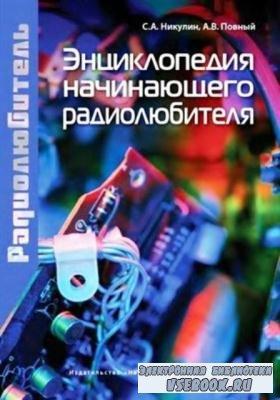 Сергей Никулин,Андрей Повный - Энциклопедия начинающего радиолюбителя (201 ...