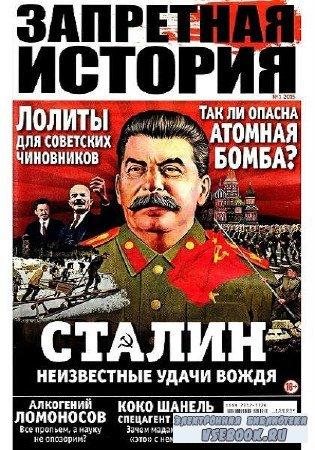 Запретная история №1 - 2015