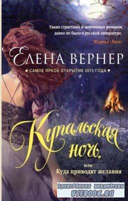 Елена Вернер - Собрание сочинений (10 книг) (2015-2017)