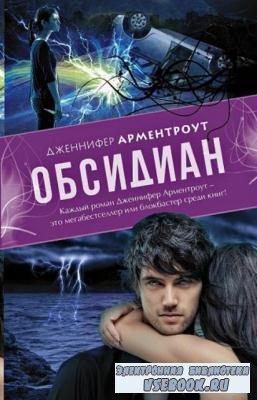 Дженнифер Л. Арментроут - Собрание сочинений (34 книги) (2012-2017)