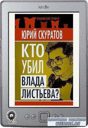 Скуратов Юрий - Кто убил Влада Листьева?