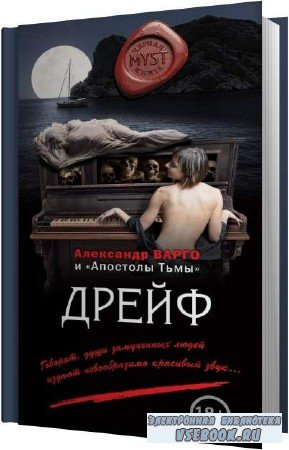 Александр Варго. Дрейф (Аудиокнига)