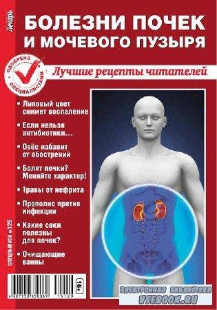 Народный лекарь. Спецвыпуск №129 - 2015