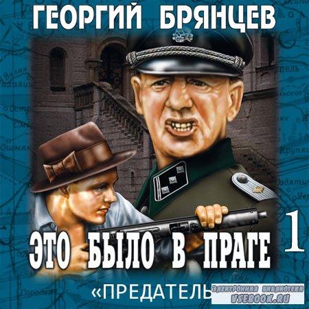 Брянцев Георгий - Это было в Праге. Предательство  (Аудиокнига)